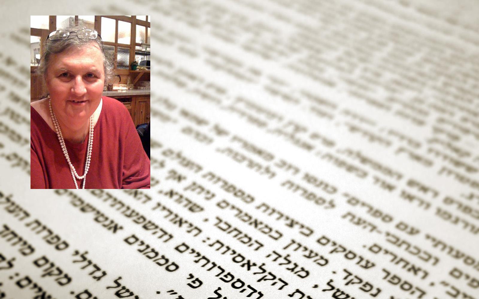 Wynd Harris - Hebrew Studies